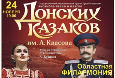 купить билеты в казачий театр