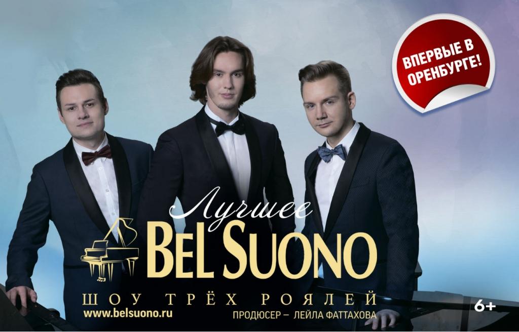 Оренбург заказ билетов на концерт билеты на иисус христос суперзвезда в театре стаса намина