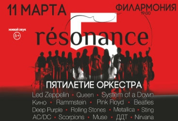 Пятилетие оркестра - Resonance